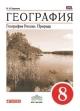 География России 8 кл. Природа. Учебник